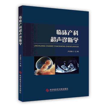 【按需印刷】-临床产科超声诊断学 麦德森