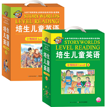 """培生儿童英语分级阅读Level45(全2册) 培生英语系列3-8岁少儿英语启蒙读物培生幼儿英语分级少儿英语教材幼儿英语入门教材书籍HT <a href=""""http://shop.dangdang.com/20313/pid835751.html"""">中小学教辅名著!抢购戳>>></a>"""