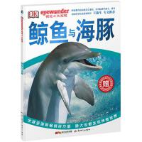 DK视觉大发现・鲸鱼与海豚