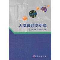 人体机能学实验 9787030394309 科学出版社