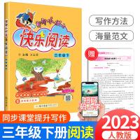 黄冈小状元 快乐阅读 三年级/3年级 下册 通用版