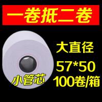 收�y�57x50�崦艏�58mm收款�C超市小票�刷卡�Cpos�C打印�pos�