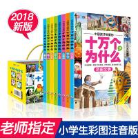 正版小学生十万个为什么全8册注音版少儿科普百科全书一二三四五年级注音课外儿童书籍百问百答恐龙书6-10-12-15岁中国儿童阅读物