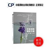手机创意摄影攻略:一学就上手 官方直销新书籍专业技术439