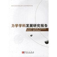 [二手旧书9成新]力学学科发展研究报告国家自然科学基金委员会数学物理科学部9787030184276科学出版社