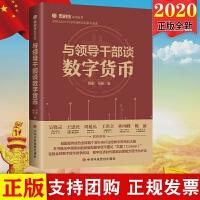 现货2020与领导干部谈数字货币 杨东 马扬著 黑科技系列丛书 中共中央党校 货币起源和历史探寻数字