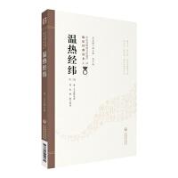温热经纬(第二版)(中医非物质文化遗产临床经典读本)