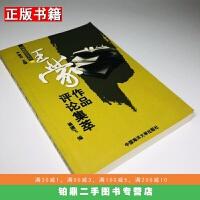 【二手9成新】王蒙作品评论集萃