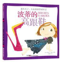 童立方 我长大了 大女孩波蒂成长记系列双语绘本 波蒂的高跟鞋 [美]苏芮安・里姆