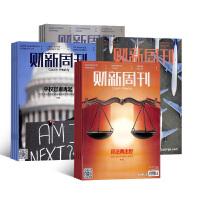 财新周刊原新世纪周刊全年杂志订阅2021年7月起订 1年共50期 每月快递 商业财经 全年杂志订阅 杂志铺