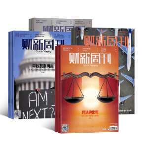财新周刊原新世纪周刊全年杂志订阅2020年7月起订 1年共50期 每月快递 商业财经 全年杂志订阅 杂志铺