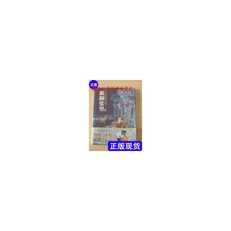 【二手旧书9成新】踮脚张望2 /寂地原作 黑龙江美术出版社【正版现货,下单即发,注意售价高于定价】