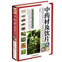 中药材及饮片彩色图谱/军事医学科学出版