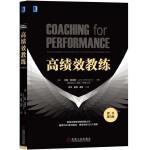 正版 高绩效教练(原书第5版) 管理 领导学 一般管理学 人力资源 行政管理 [英]约翰 惠特默(John Whitm