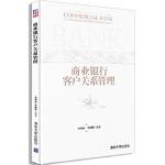 【正版现货】商业银行客户关系管理 安贺新,苏朝晖 9787302335764 清华大学出版社