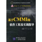 【正版全新直发】基于CMMI的软件工程及实训指导 张万军 9787512106901 北京交通大学出版社