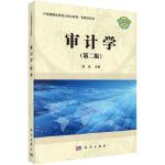 【正版直发】审计学(第二版 张蕊 9787030514943 科学出版社