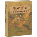 美术巨省:江苏历代绘画流派研究 庄天明,赵启斌 江苏美术出版社 9787534468735