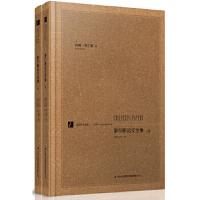【新书店正品包邮】罗尔斯论文全集 [美]约翰・罗尔斯 吉林出版集团有限责任公司 9787553400723