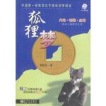 狐狸梦:中国第一部寓言式平民经济学读本程碧波新世界出版社9787800059605