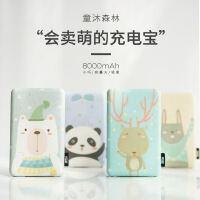 新品�有脑�创文艺童沐森林移动电源8000可爱创意充电宝礼物套装
