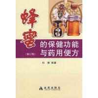 蜂蜜的保健功能�c�用便方���金盾出版社9787508250205【限�r秒��】