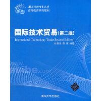 国际技术贸易(第二版)(对外经济贸易大学远程教育系列教材)