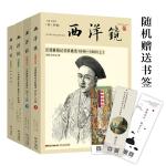 西洋镜全新3辑珍藏套装(全4册,众多海外影像讲述中国历史鲜为人知的一面)