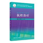 临床药师工作手册・抗栓治疗(配增值)