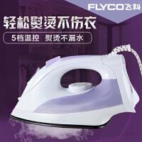�w科(FLYCO) �熨斗FI-9302手持�熨斗蒸汽家用�C衣服的�C斗迷你蒸汽熨斗