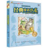 【二手旧书9成新】打动孩子心灵的经典童话故事 2 穿靴子的猫、阿拉丁神灯、匹诺曹 [英]雷恩・克洛克