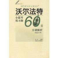 【二手旧书9成新】 沃尔法特小提琴练习曲60首作品45号:分课解析 梁�D 9787540423438 湖南文艺出版社