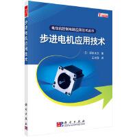 步进电机应用技术 王自强译 9787030272119 科学出版社