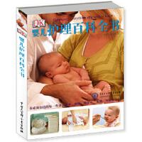 【正版新书直发】DK婴儿护理百科全书(英)彼得斯中国大百科全书出版社9787500091394