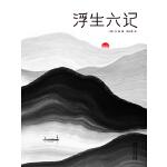 浮生六记(大星文化出品,荣获2017当当年度银河至尊游戏官网榜第1名)(作家榜经典文库)