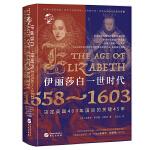 华文全球史59・伊丽莎白一世时代:1558-1603