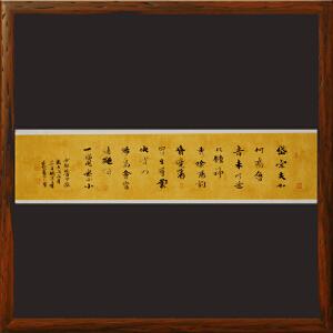 杜甫诗《望岳》杨法孝 精品 山东书协理事 中书协会员【R1289】