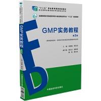 【正版二手书旧书8成新】GMP实务教程(第3版) 何思煌,罗文华 中国医药科技出版社 9787506787499