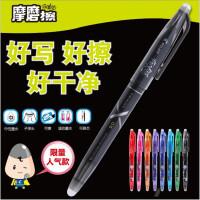 日本PILOT百乐小学生可擦笔LFB-20EF摩磨擦水笔中性笔0.5mm0.7mm可擦笔带橡皮可擦笔笔芯
