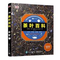 DK成人科普茶叶百科(全彩)[精装大本]