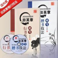 田英章硬笔 楷书 行书技法 共2册 附赠VCD钢笔硬笔书法