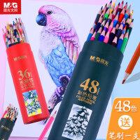 晨光彩色铅笔绘图铅笔画画笔美术素描笔铅笔绘画学生用水溶性彩铅笔画笔儿童36可溶性水性水彩初学者成人48色