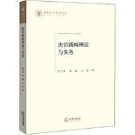 【正版直发】法治新闻理论与实务 沈天炜,梁鑫,王佳 9787519718213 法律出版社