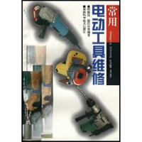【新书店正版】常用电动工具维修胡俊达湖南科学技术出版社9787535727046