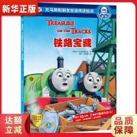 铁路宝藏(我爱阅读 托马斯和朋友双语阅读绘本) 英国HIT娱乐有限公司,谢军,吴佳颖 湖南少年儿童出版社9787556