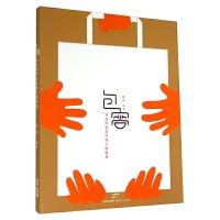 正版全新 包容:身边的创意环保手提纸袋