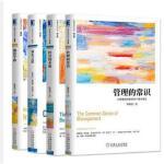 陈春花管理4册:经营的本质+管理的常识+领先之道+ 激活个体