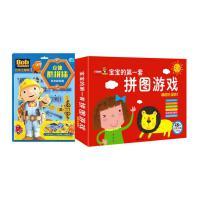 巴布工程师立体酷拼插:恐龙游乐园 手工制作童书+宝宝的第一套拼图游戏礼盒装儿童书籍3-4-5-6岁幼儿童宝宝益智玩具