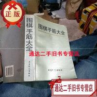 【二手旧书9成新】围棋手筋大全 /本社编辑部 蜀蓉棋艺出版社