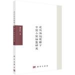 近代报刊视野下中国小说转型研究 郭浩帆 科学出版社 9787030569400